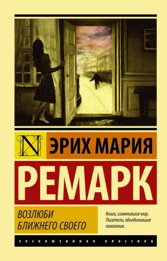 Ремарк Эрих Мария - Возлюби ближнего своего обложка книги