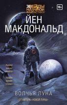 Макдональд Й. - Волчья Луна' обложка книги