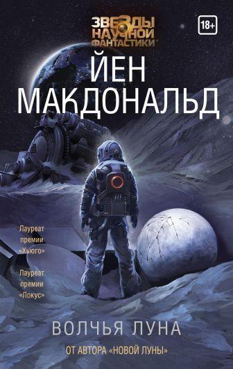 Йен Макдональд - Волчья Луна обложка книги