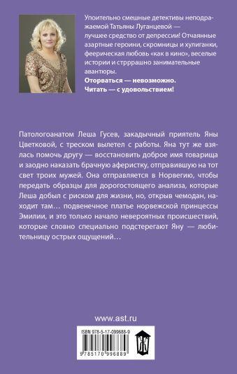 Сходняк снежных лавин Татьяна Луганцева