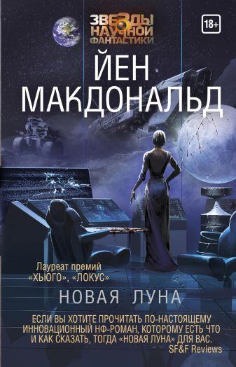 Йен Макдональд - Новая Луна обложка книги