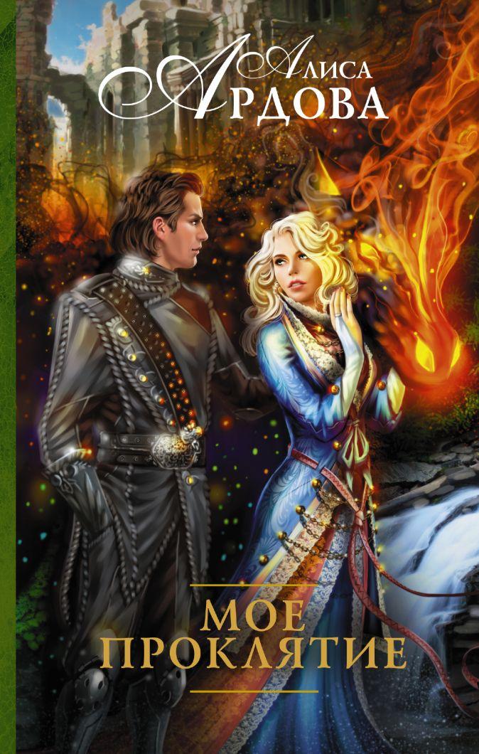 Алиса Ардова - Мое проклятие обложка книги