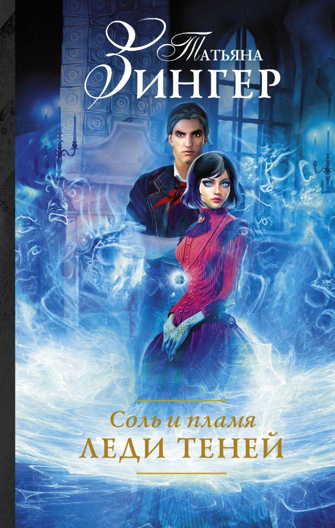 Татьяна Зингер - Соль и пламя. Леди теней обложка книги