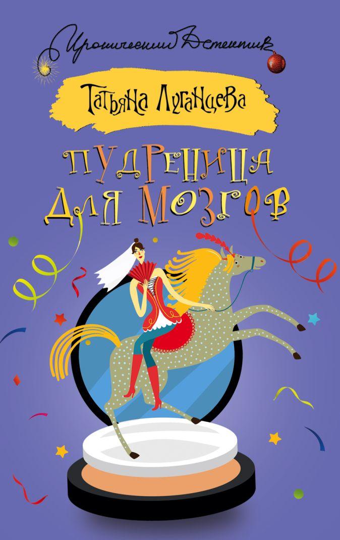 Татьяна Луганцева - Пудреница для мозгов обложка книги