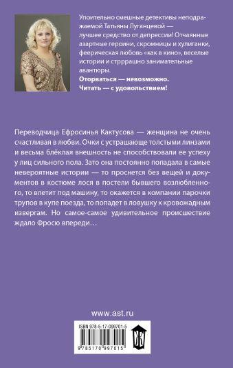 Над пропастью не ржи! Татьяна Луганцева
