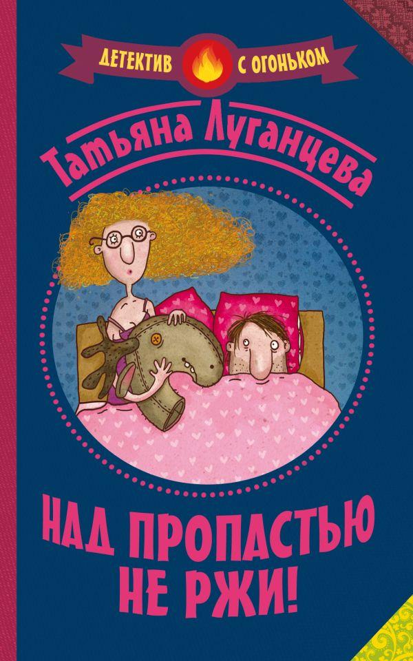 Над пропастью не ржи! Луганцева Т.И.