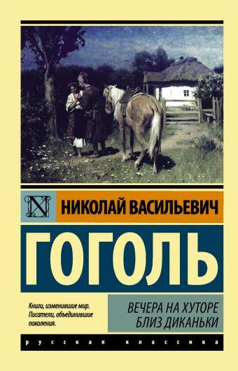 Вечера на хуторе близ Диканьки Николай Васильевич Гоголь
