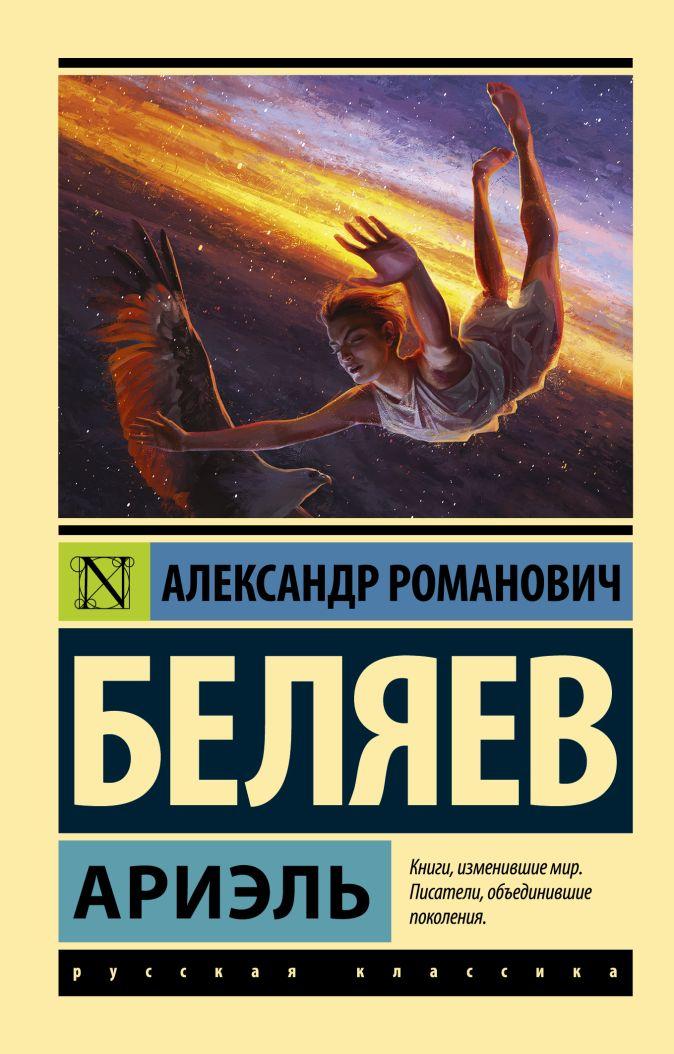 Александр Романович Беляев - Ариэль обложка книги