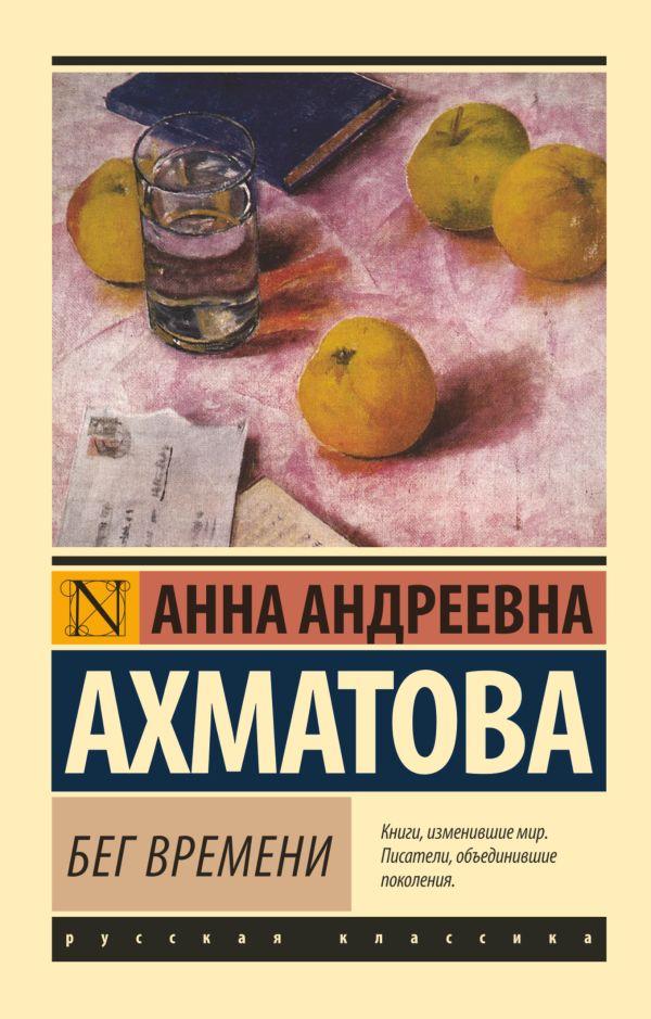 Бег времени Ахматова А.А.