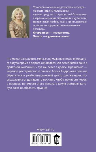 За тремя зайцами Татьяна Луганцева