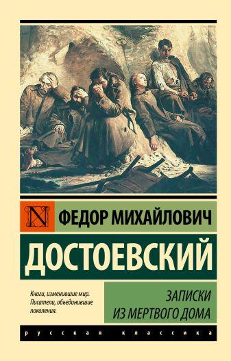 Федор Михайлович Достоевский - Записки из Мертвого дома обложка книги