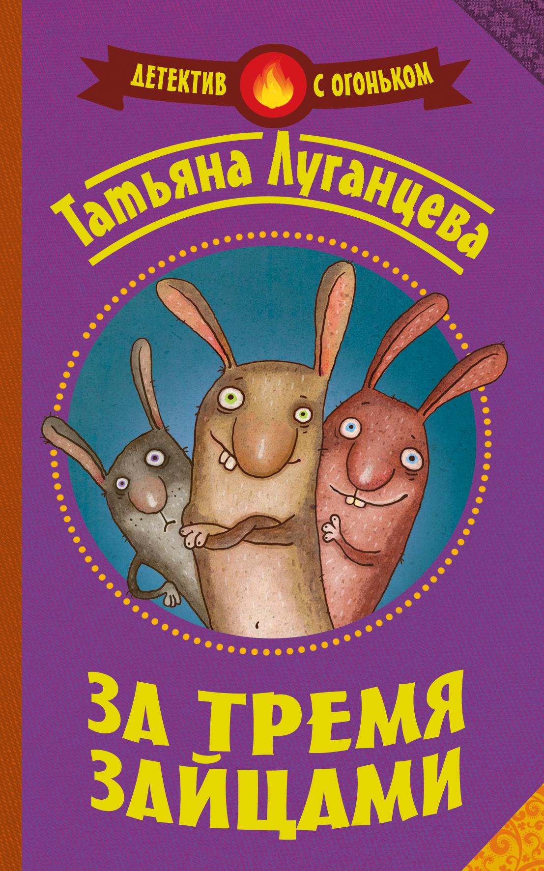Татьяна Луганцева За тремя зайцами луганцева т за тремя зайцами