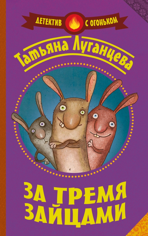 Луганцева Татьяна Игоревна За тремя зайцами