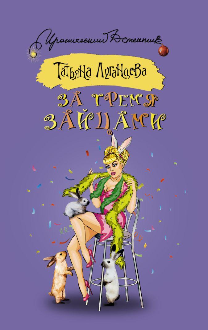 Татьяна Луганцева - За тремя зайцами обложка книги