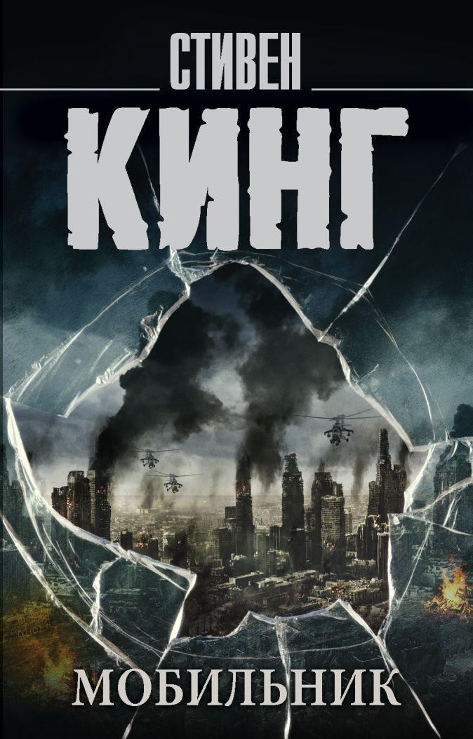 Стивен Кинг - Мобильник обложка книги