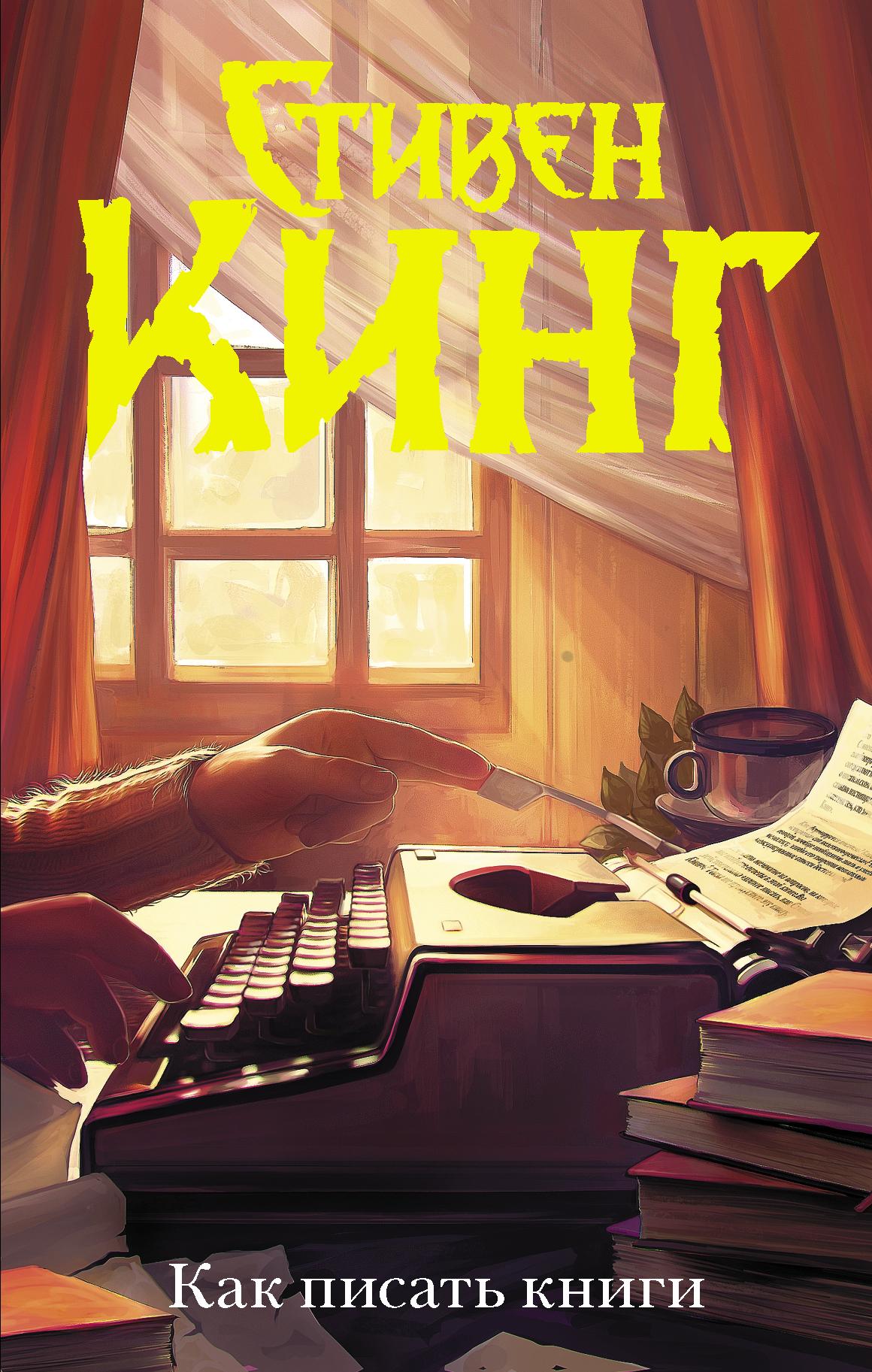 Кинг С. Как писать книги что нужно знать перед тем как хотите померанского шпица