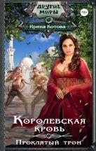 Котова И.В. - Королевская кровь. Проклятый трон' обложка книги