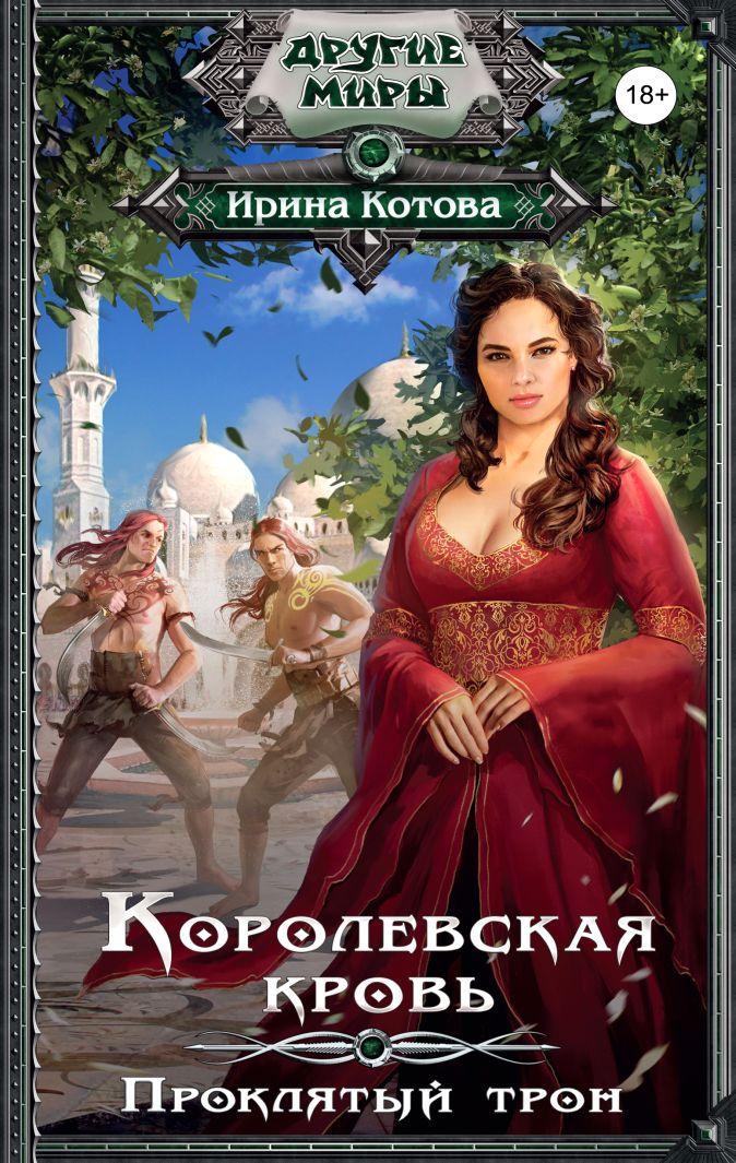 Ирина Котова - Королевская кровь. Проклятый трон обложка книги