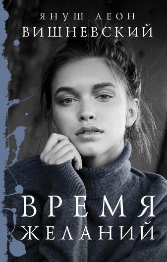 Януш Вишневский - Время желаний обложка книги