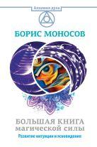 Борис Моносов - Большая книга магической силы. Развитие интуиции и ясновидения' обложка книги