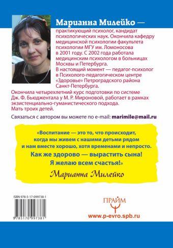 #Ваш мальчик — больше любви, меньше паники. Как не сойти с ума, воспитывая сына Марианна Милейко