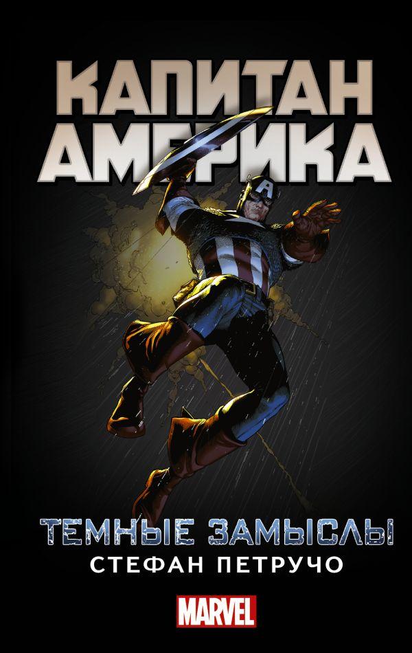 Петручо Стефан Капитан Америка: Темные замыслы