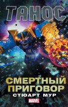 Мур С. - Танос: Смертный приговор' обложка книги