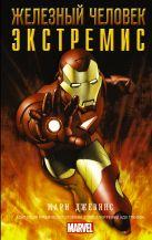 Мари Джевинс - Железный человек: Экстремис' обложка книги