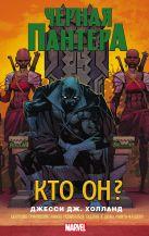 Холланд Д. - Черная Пантера: кто он?' обложка книги