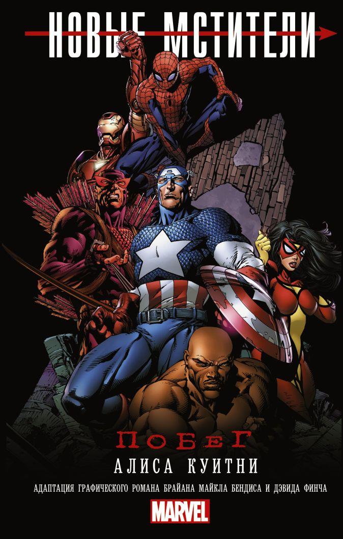 Новые Мстители: Побег Алиса Куитни