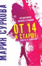 Суркова М.П. - От 14 и старше: советы и лайфхаки' обложка книги