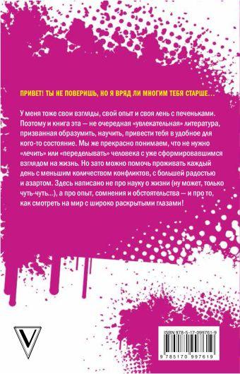 От 14 и старше: советы и лайфхаки Суркова М.П.