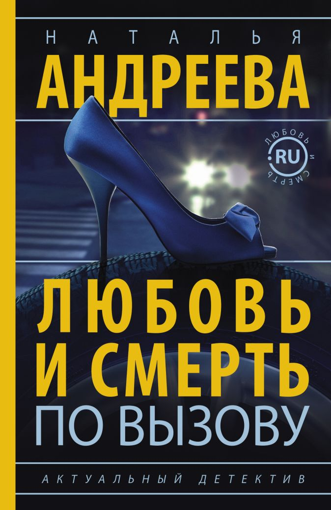 Наталья Андреева - Любовь и смерть по вызову обложка книги
