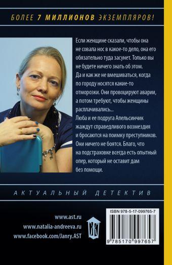 Любовь и смерть по вызову Наталья Андреева