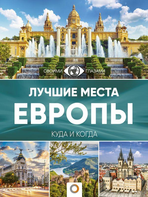 интересно Лучшие места Европы книга