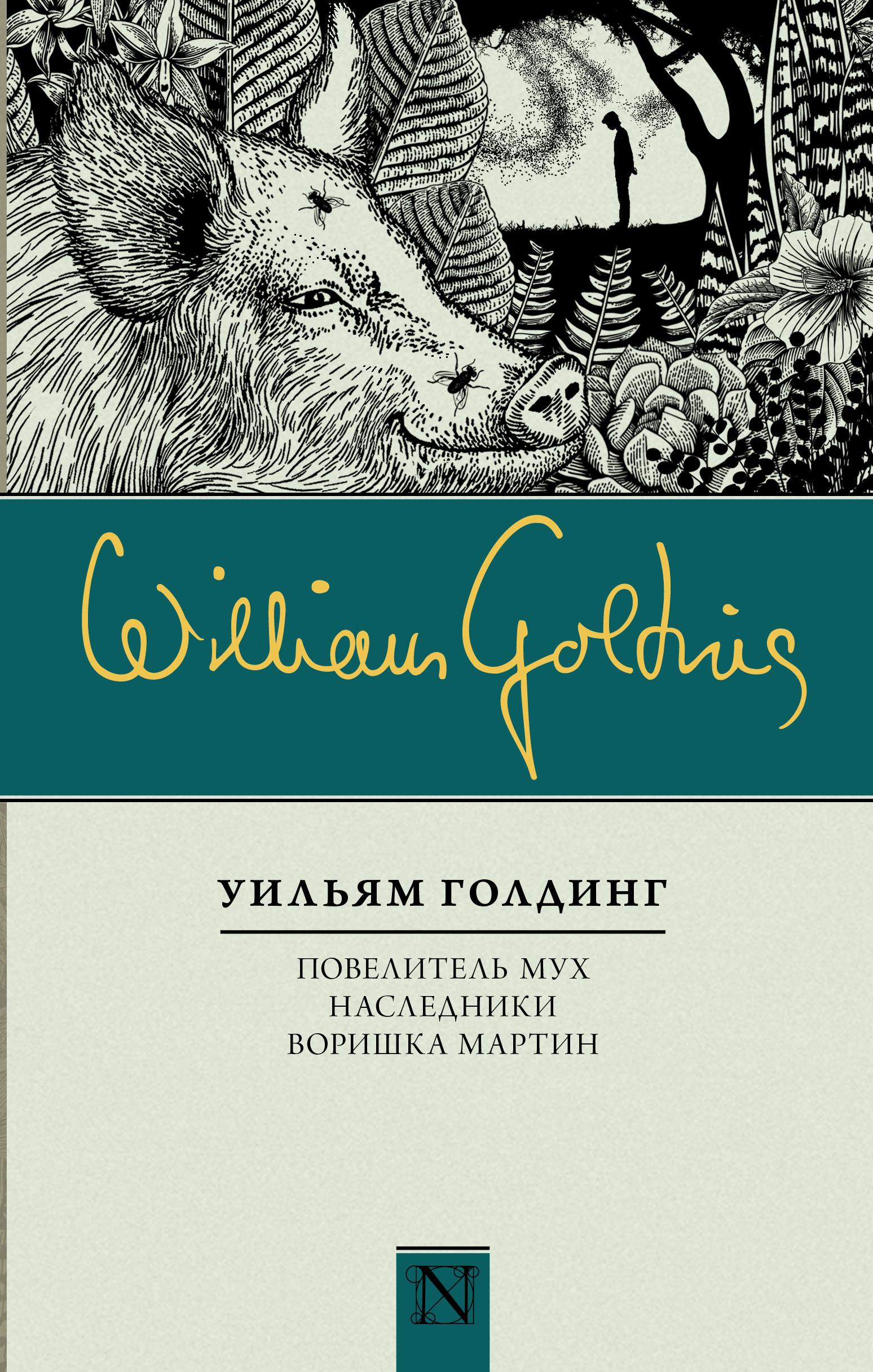 Уильям Голдинг Повелитель мух; Наследники; Воришка Мартин воришка мартин