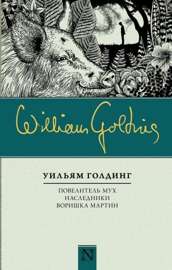 Уильям Голдинг - Повелитель мух; Наследники; Воришка Мартин обложка книги