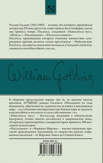 Повелитель мух; Наследники; Воришка Мартин Уильям Голдинг