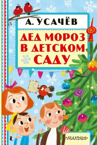 Дед Мороз в детском саду А. Усачев