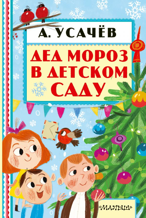 Дед Мороз в детском саду Усачев А.А.