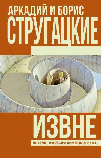 Аркадий Стругацкий, Борис Стругацкий - Извне обложка книги