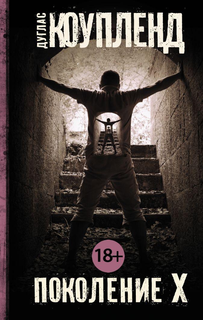 Дуглас Коупленд - Поколение Х обложка книги