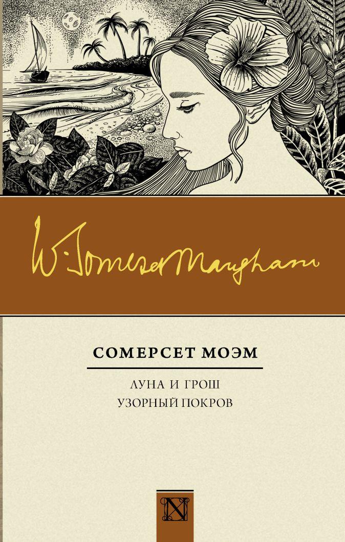 Сомерсет Моэм - Луна и грош. Узорный покров обложка книги
