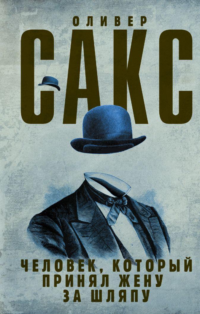 Оливер Сакс - Человек, который принял жену за шляпу обложка книги