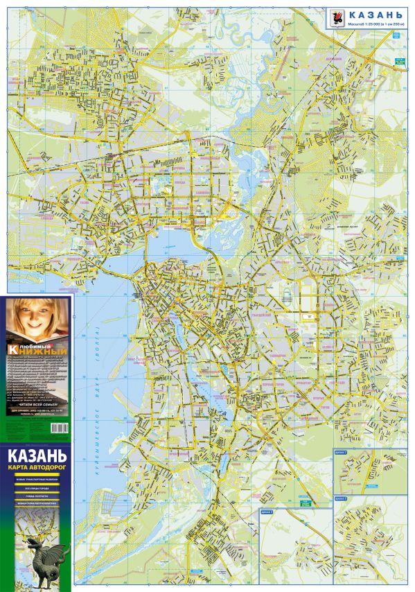 Карта автодорог. Казань. 2016-2017 .