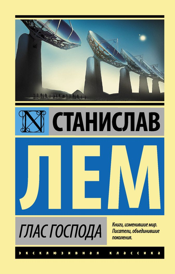 Станислав Лем - Глас Господа обложка книги