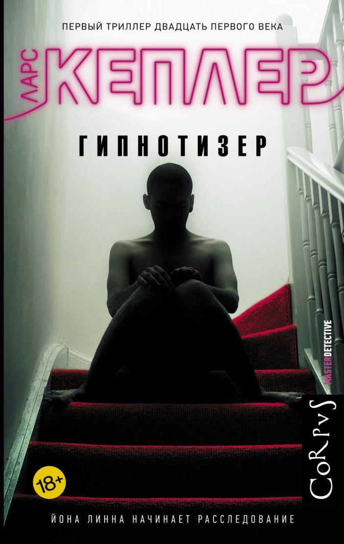 Ларс Кеплер - Гипнотизер обложка книги
