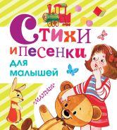 Стихи и песенки для малышей