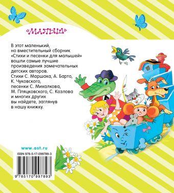 Стихи и песенки для малышей Барто А.Л., Маршак С.Я., Михалков С.В. и др.