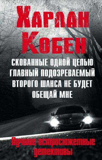 Кобен Харлан - Мировые бестселлеры Харлана Кобена обложка книги